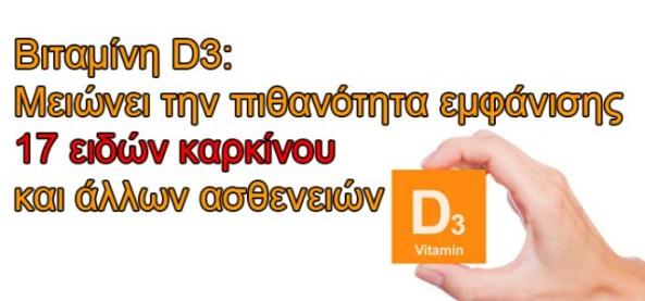Αποτέλεσμα εικόνας για η βιταμίνη D3