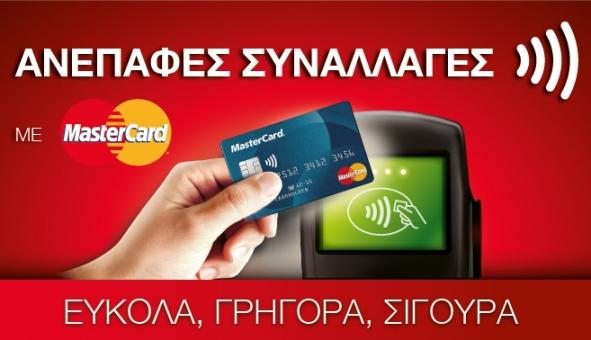 Αποτέλεσμα εικόνας για ¨καρτα ανεπαφων συναλλαγων¨